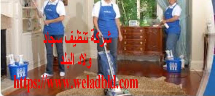 شركة نظافة منازل في راس الخيمة