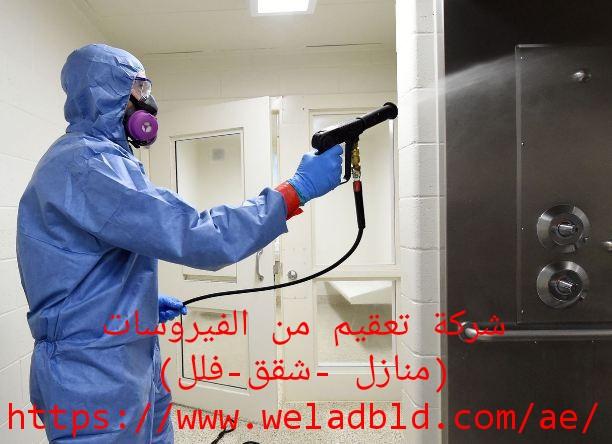 شركة تعقيم منازل فلل شقق في دبي