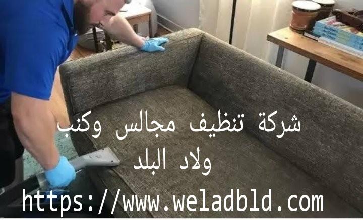 شركة تنظيف مجالس في ام القيوين