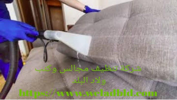 شركة نظافة مجالس في ام القيوين