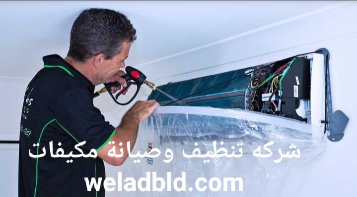 شركات تنظيف مكيفات في عجمان