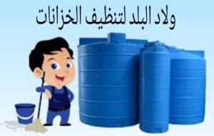 افضل تنظيف خزانات المياة بالمنصورة